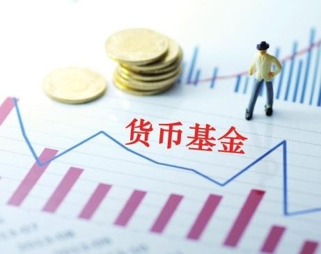 货币市场基金是什么_货币市场基金是什么?货币市场基金的产品特征是什么?_凤凰金融