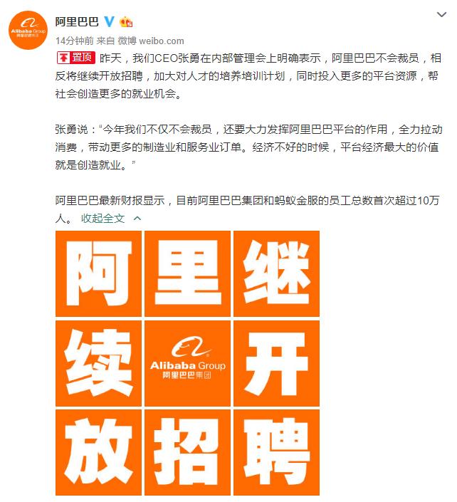 阿里巴巴CEO张勇:阿里巴巴不会裁员,相反将继续开放招聘